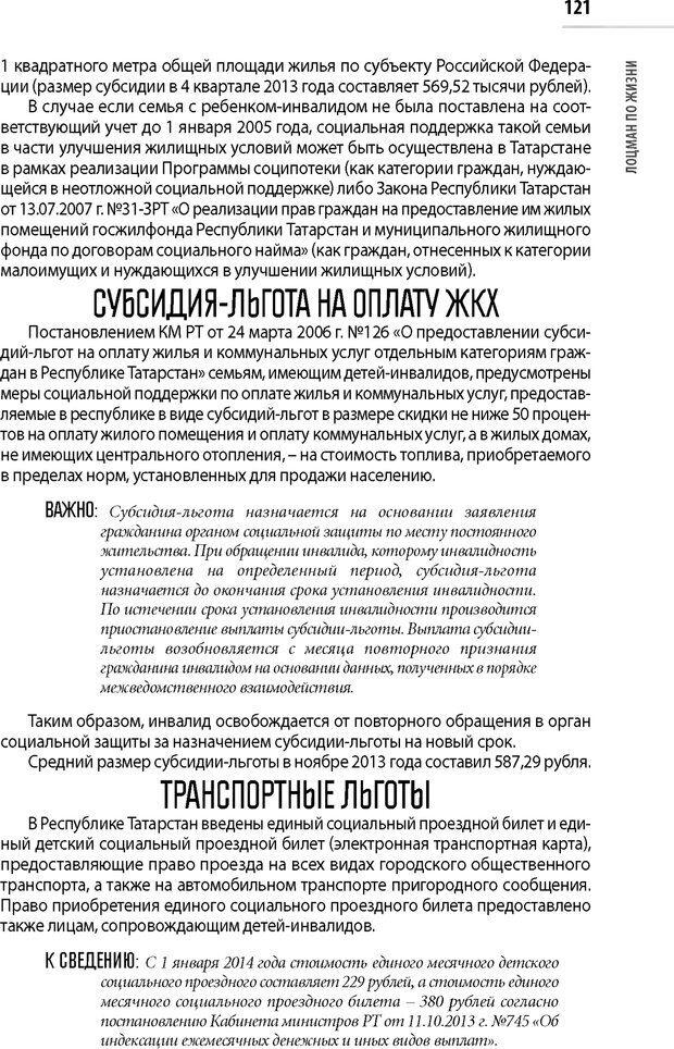 PDF. Лоцман по жизни[Книга для семей,  воспитывающих детей-инвалидов]. неизвестен А. Страница 122. Читать онлайн
