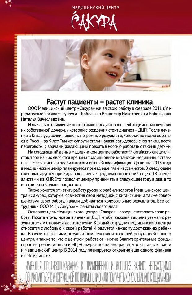 PDF. Лоцман по жизни[Книга для семей,  воспитывающих детей-инвалидов]. неизвестен А. Страница 127. Читать онлайн