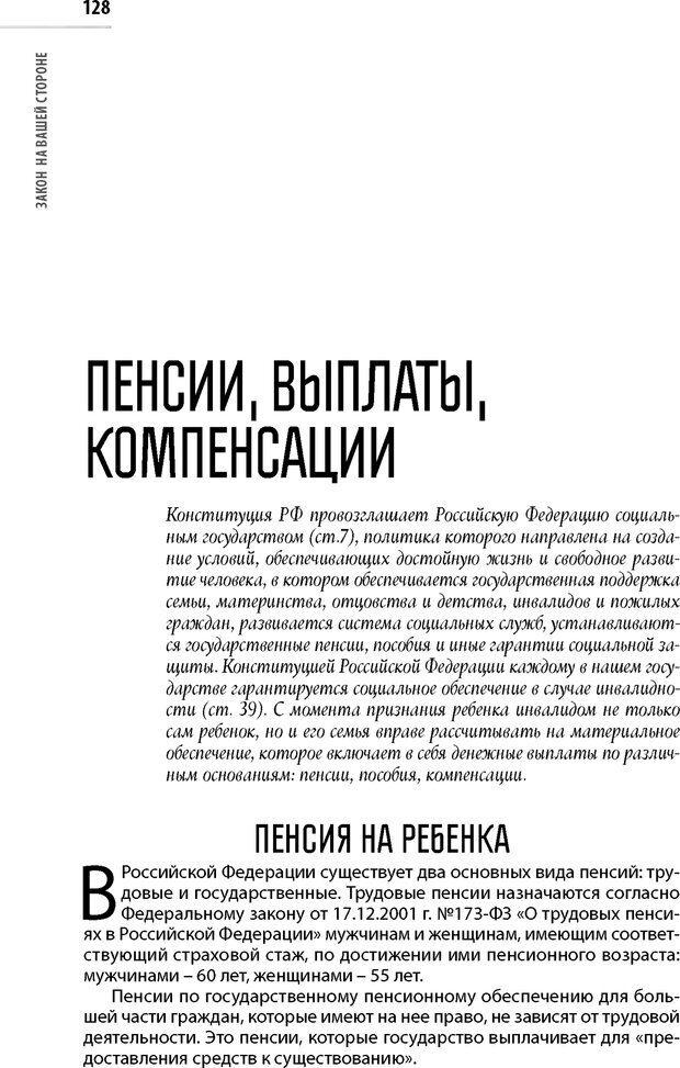 PDF. Лоцман по жизни[Книга для семей,  воспитывающих детей-инвалидов]. неизвестен А. Страница 129. Читать онлайн
