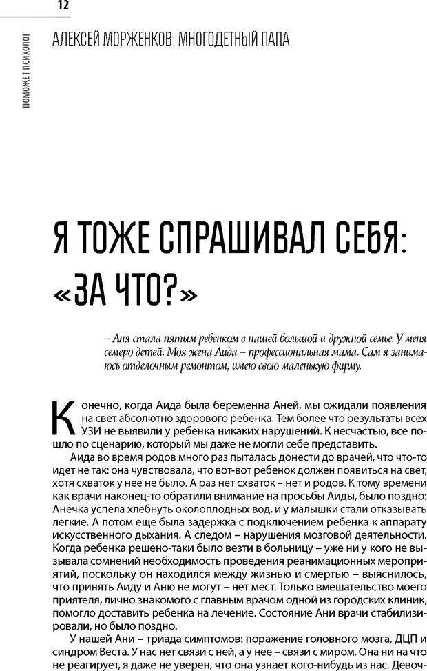 PDF. Лоцман по жизни[Книга для семей,  воспитывающих детей-инвалидов]. неизвестен А. Страница 13. Читать онлайн