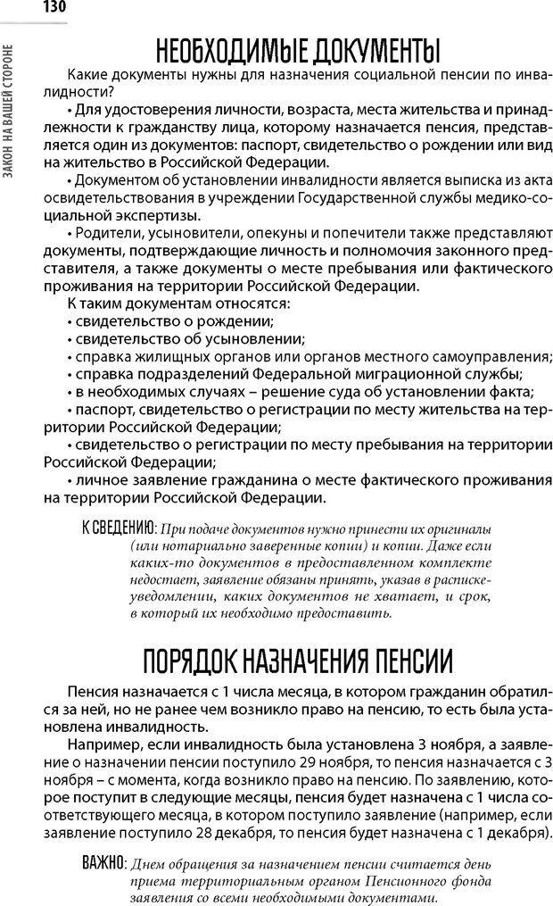 PDF. Лоцман по жизни[Книга для семей,  воспитывающих детей-инвалидов]. неизвестен А. Страница 131. Читать онлайн