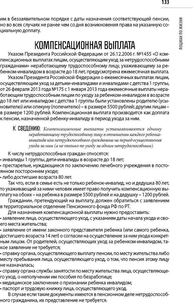 PDF. Лоцман по жизни[Книга для семей,  воспитывающих детей-инвалидов]. неизвестен А. Страница 134. Читать онлайн