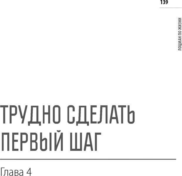 PDF. Лоцман по жизни[Книга для семей,  воспитывающих детей-инвалидов]. неизвестен А. Страница 140. Читать онлайн