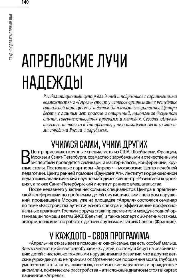 PDF. Лоцман по жизни[Книга для семей,  воспитывающих детей-инвалидов]. неизвестен А. Страница 141. Читать онлайн