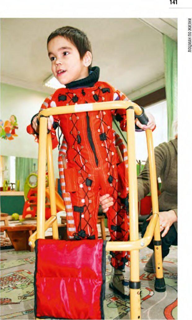 PDF. Лоцман по жизни[Книга для семей,  воспитывающих детей-инвалидов]. неизвестен А. Страница 142. Читать онлайн