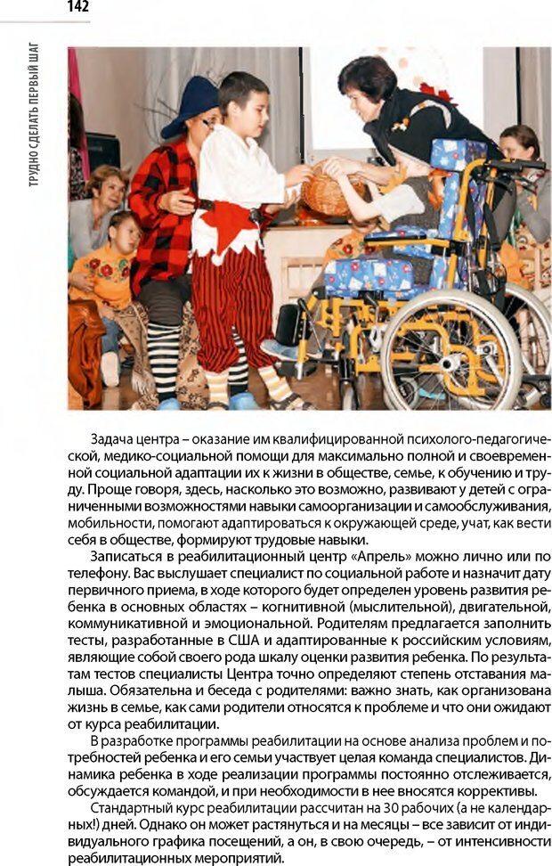 PDF. Лоцман по жизни[Книга для семей,  воспитывающих детей-инвалидов]. неизвестен А. Страница 143. Читать онлайн
