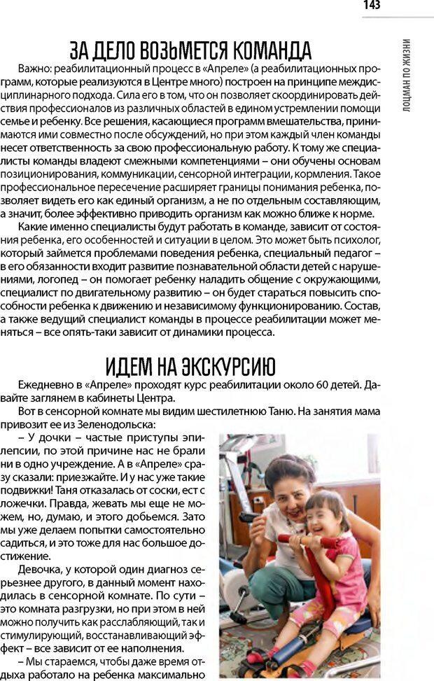 PDF. Лоцман по жизни[Книга для семей,  воспитывающих детей-инвалидов]. неизвестен А. Страница 144. Читать онлайн