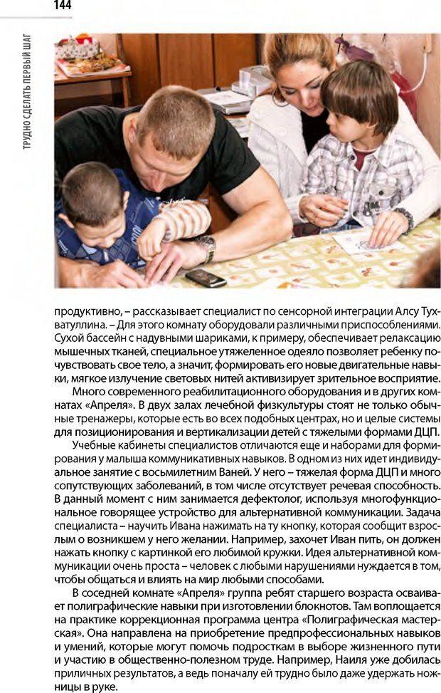 PDF. Лоцман по жизни[Книга для семей,  воспитывающих детей-инвалидов]. неизвестен А. Страница 145. Читать онлайн