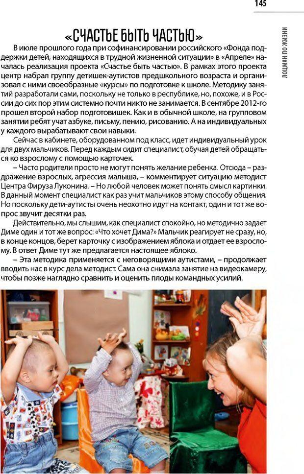 PDF. Лоцман по жизни[Книга для семей,  воспитывающих детей-инвалидов]. неизвестен А. Страница 146. Читать онлайн
