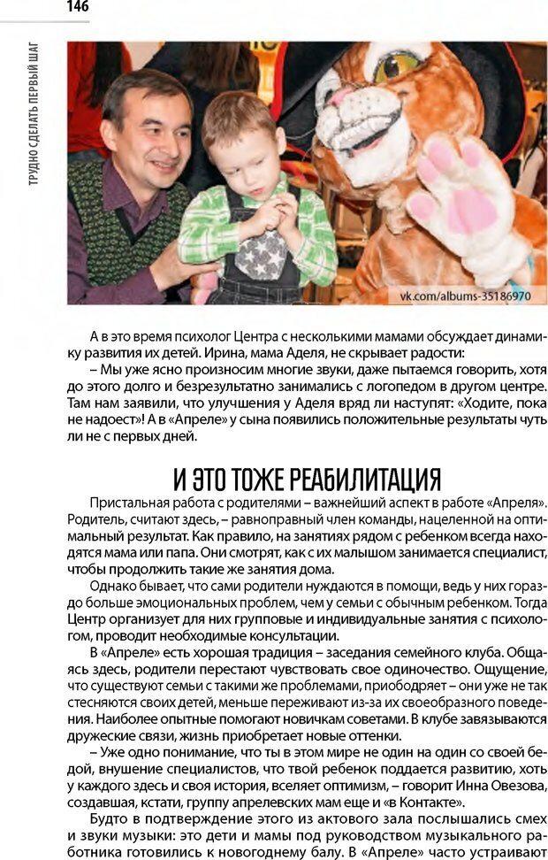 PDF. Лоцман по жизни[Книга для семей,  воспитывающих детей-инвалидов]. неизвестен А. Страница 147. Читать онлайн