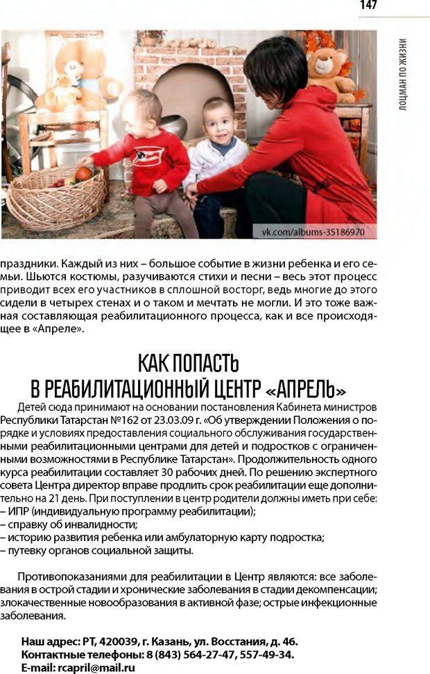 PDF. Лоцман по жизни[Книга для семей,  воспитывающих детей-инвалидов]. неизвестен А. Страница 148. Читать онлайн