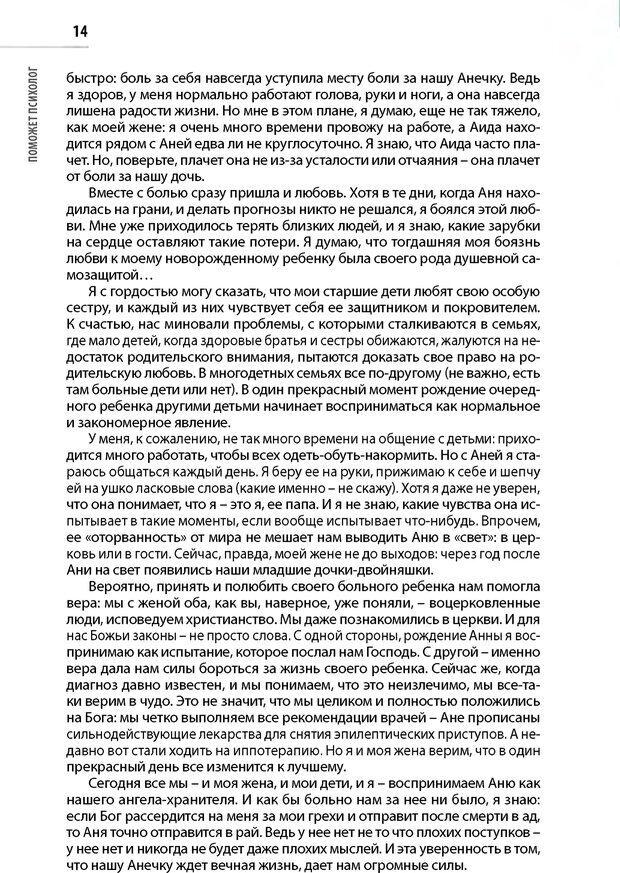PDF. Лоцман по жизни[Книга для семей,  воспитывающих детей-инвалидов]. неизвестен А. Страница 15. Читать онлайн