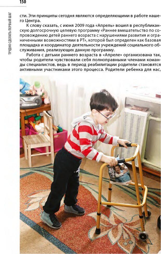 PDF. Лоцман по жизни[Книга для семей,  воспитывающих детей-инвалидов]. неизвестен А. Страница 151. Читать онлайн