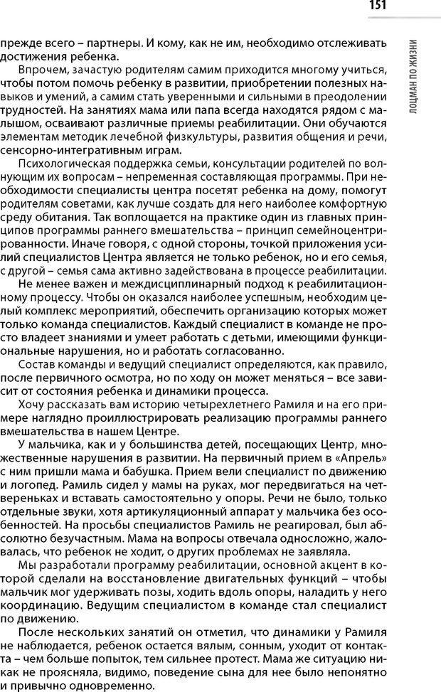 PDF. Лоцман по жизни[Книга для семей,  воспитывающих детей-инвалидов]. неизвестен А. Страница 152. Читать онлайн