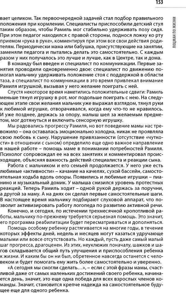 PDF. Лоцман по жизни[Книга для семей,  воспитывающих детей-инвалидов]. неизвестен А. Страница 154. Читать онлайн