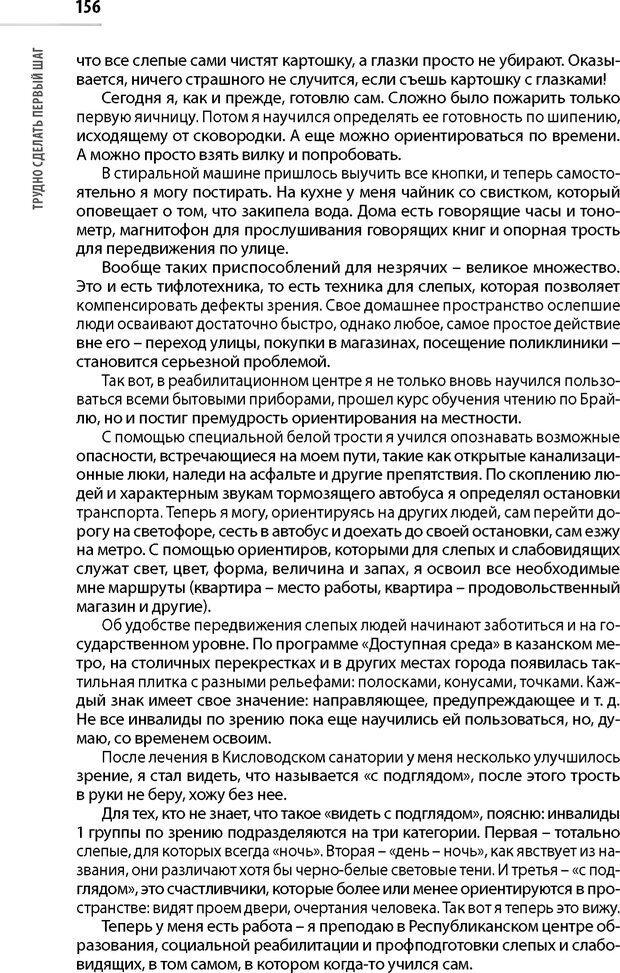 PDF. Лоцман по жизни[Книга для семей,  воспитывающих детей-инвалидов]. неизвестен А. Страница 157. Читать онлайн