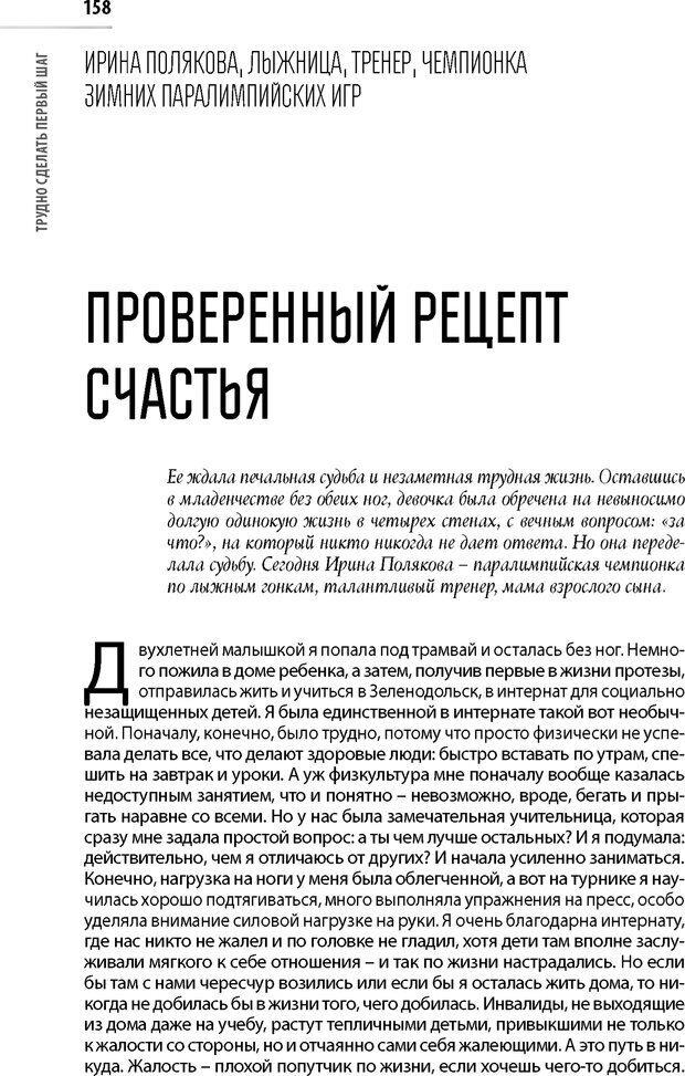 PDF. Лоцман по жизни[Книга для семей,  воспитывающих детей-инвалидов]. неизвестен А. Страница 159. Читать онлайн