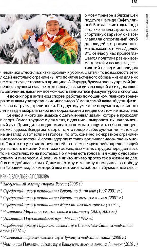 PDF. Лоцман по жизни[Книга для семей,  воспитывающих детей-инвалидов]. неизвестен А. Страница 162. Читать онлайн