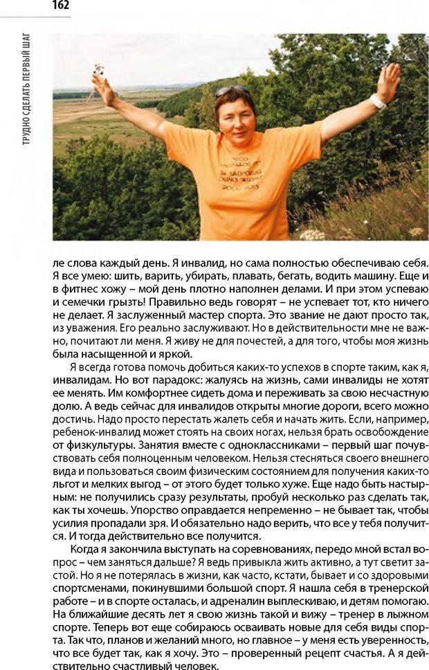PDF. Лоцман по жизни[Книга для семей,  воспитывающих детей-инвалидов]. неизвестен А. Страница 163. Читать онлайн