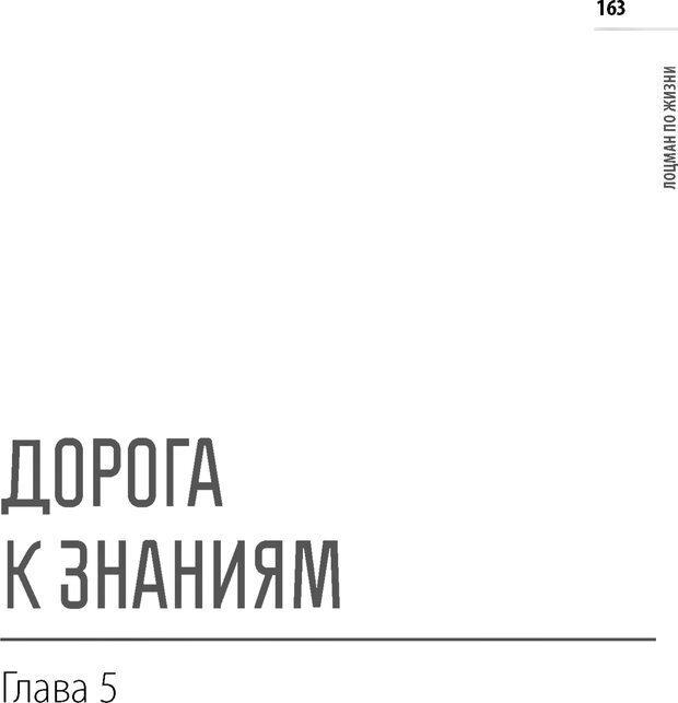 PDF. Лоцман по жизни[Книга для семей,  воспитывающих детей-инвалидов]. неизвестен А. Страница 164. Читать онлайн