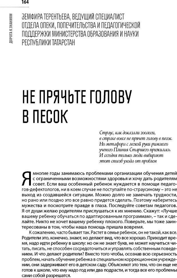 PDF. Лоцман по жизни[Книга для семей,  воспитывающих детей-инвалидов]. неизвестен А. Страница 165. Читать онлайн