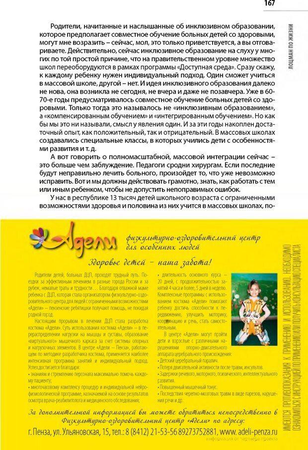PDF. Лоцман по жизни[Книга для семей,  воспитывающих детей-инвалидов]. неизвестен А. Страница 168. Читать онлайн