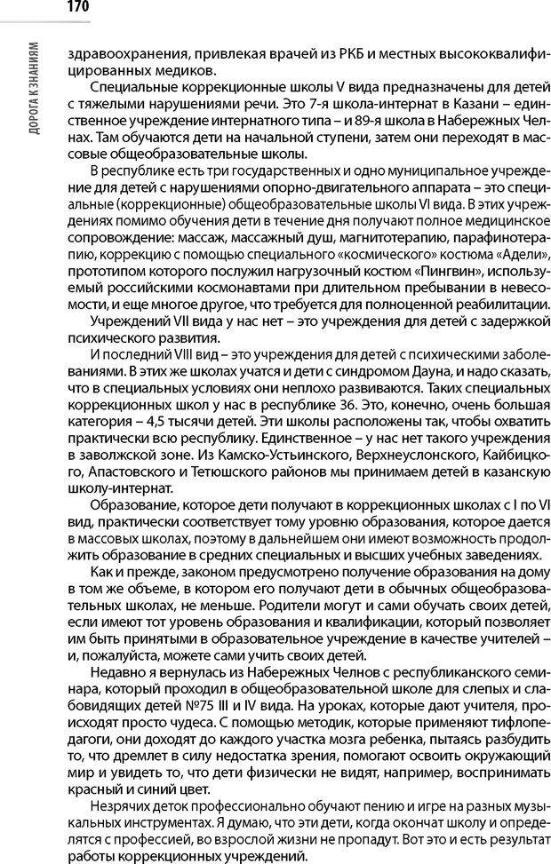 PDF. Лоцман по жизни[Книга для семей,  воспитывающих детей-инвалидов]. неизвестен А. Страница 171. Читать онлайн