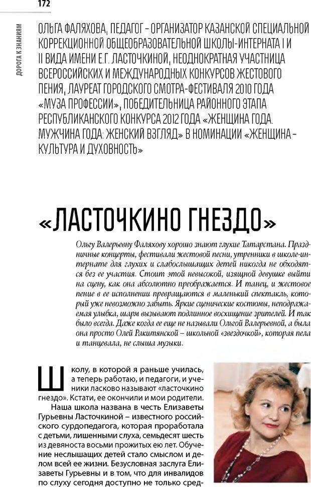 PDF. Лоцман по жизни[Книга для семей,  воспитывающих детей-инвалидов]. неизвестен А. Страница 173. Читать онлайн