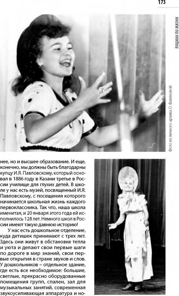 PDF. Лоцман по жизни[Книга для семей,  воспитывающих детей-инвалидов]. неизвестен А. Страница 174. Читать онлайн
