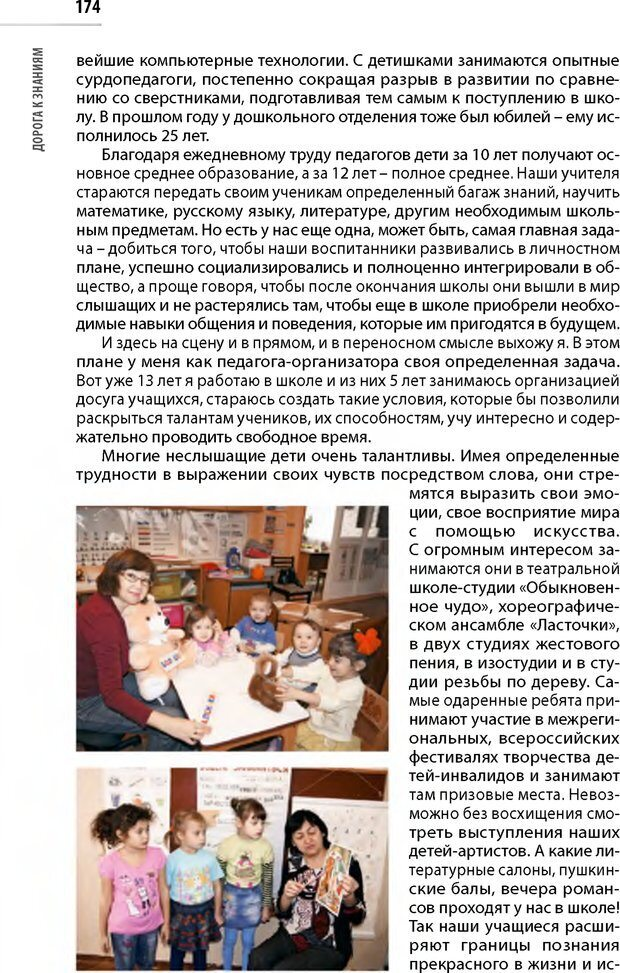 PDF. Лоцман по жизни[Книга для семей,  воспитывающих детей-инвалидов]. неизвестен А. Страница 175. Читать онлайн