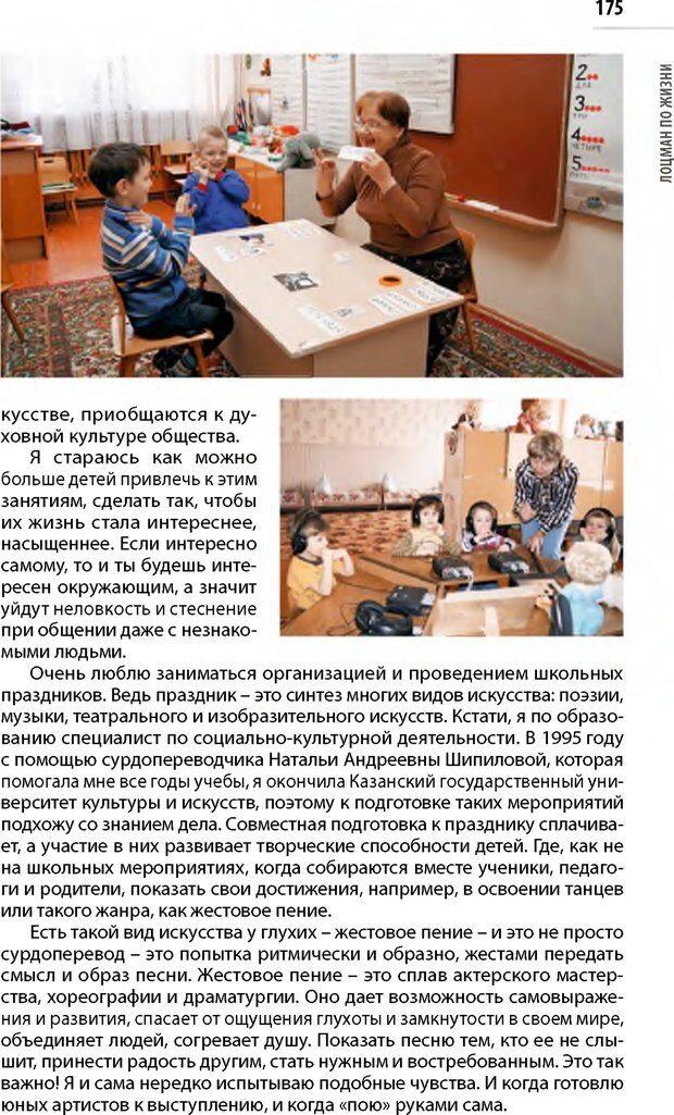PDF. Лоцман по жизни[Книга для семей,  воспитывающих детей-инвалидов]. неизвестен А. Страница 176. Читать онлайн