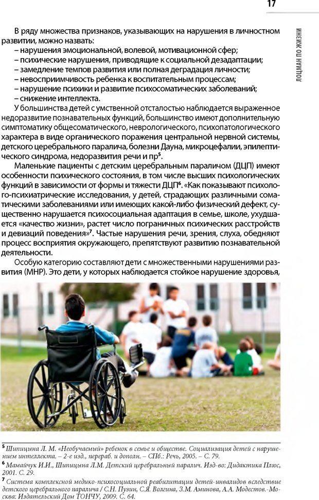 PDF. Лоцман по жизни[Книга для семей,  воспитывающих детей-инвалидов]. неизвестен А. Страница 18. Читать онлайн