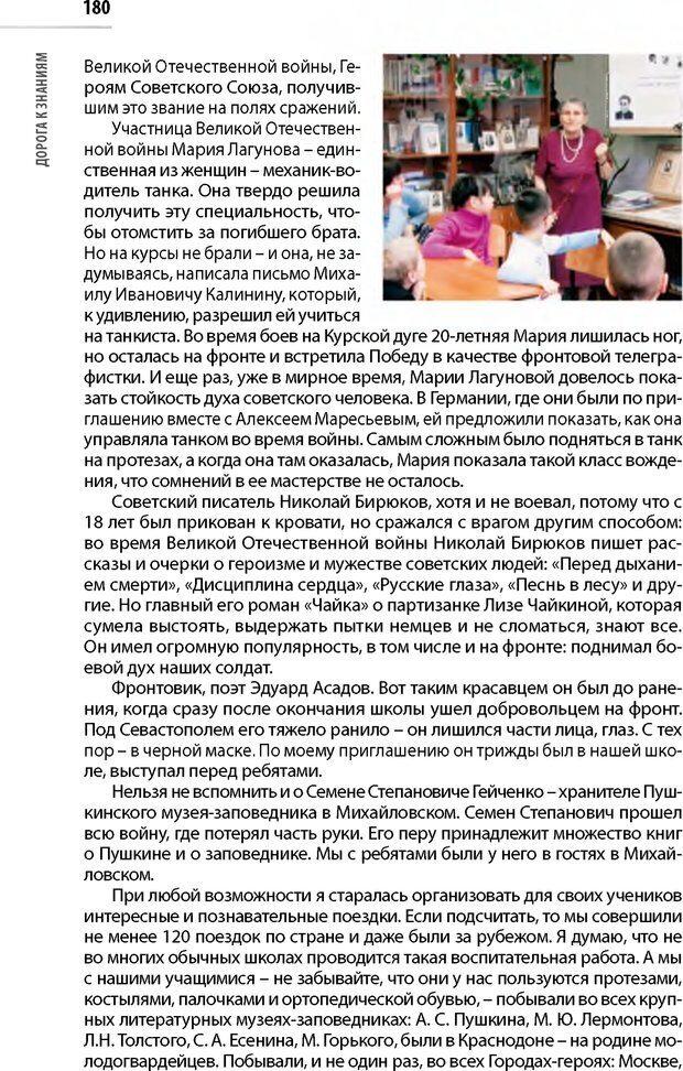 PDF. Лоцман по жизни[Книга для семей,  воспитывающих детей-инвалидов]. неизвестен А. Страница 181. Читать онлайн