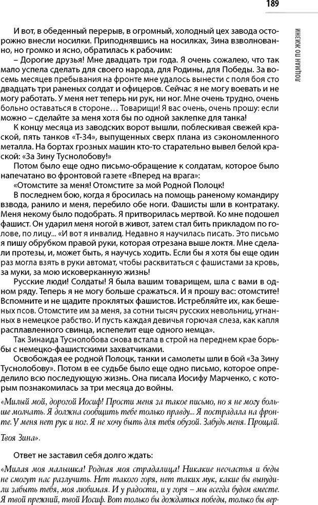 PDF. Лоцман по жизни[Книга для семей,  воспитывающих детей-инвалидов]. неизвестен А. Страница 190. Читать онлайн