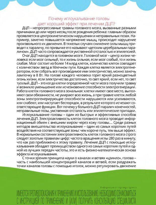 PDF. Лоцман по жизни[Книга для семей,  воспитывающих детей-инвалидов]. неизвестен А. Страница 199. Читать онлайн