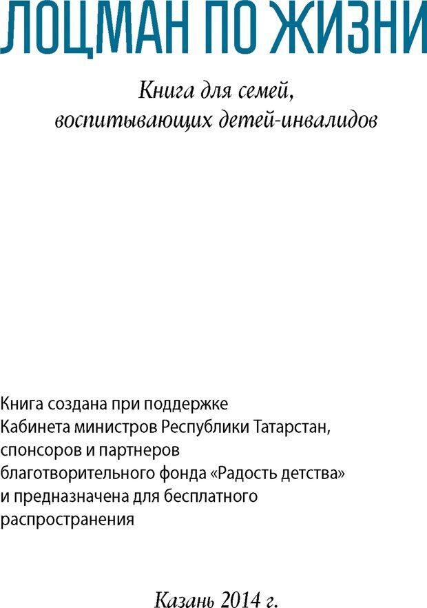 PDF. Лоцман по жизни[Книга для семей,  воспитывающих детей-инвалидов]. неизвестен А. Страница 2. Читать онлайн