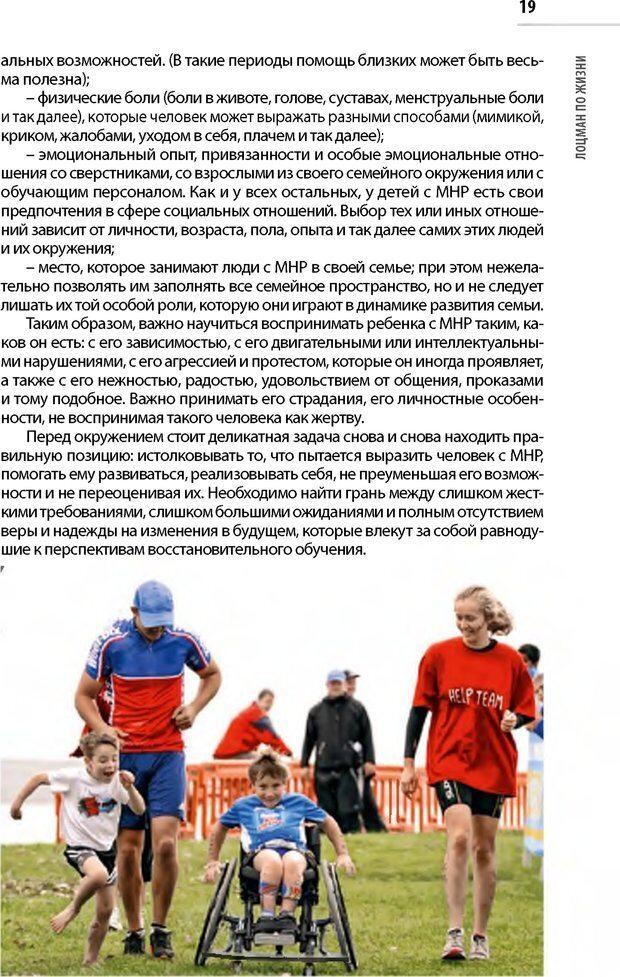 PDF. Лоцман по жизни[Книга для семей,  воспитывающих детей-инвалидов]. неизвестен А. Страница 20. Читать онлайн