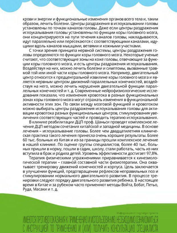 PDF. Лоцман по жизни[Книга для семей,  воспитывающих детей-инвалидов]. неизвестен А. Страница 200. Читать онлайн