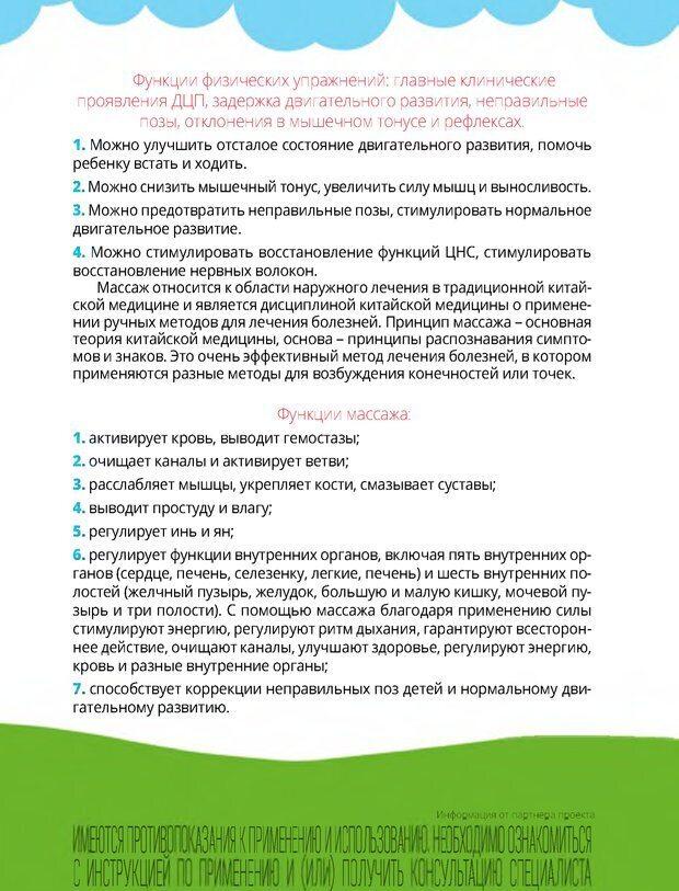 PDF. Лоцман по жизни[Книга для семей,  воспитывающих детей-инвалидов]. неизвестен А. Страница 201. Читать онлайн