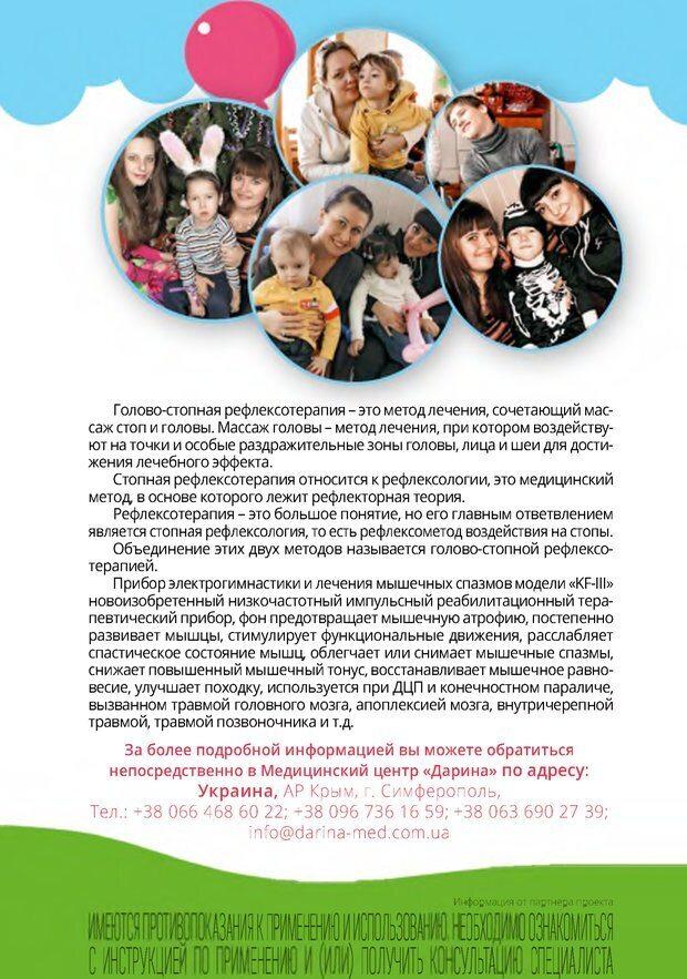 PDF. Лоцман по жизни[Книга для семей,  воспитывающих детей-инвалидов]. неизвестен А. Страница 202. Читать онлайн