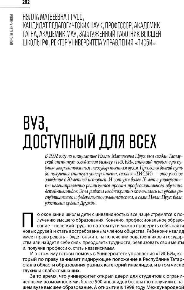 PDF. Лоцман по жизни[Книга для семей,  воспитывающих детей-инвалидов]. неизвестен А. Страница 203. Читать онлайн