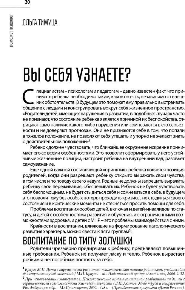 PDF. Лоцман по жизни[Книга для семей,  воспитывающих детей-инвалидов]. неизвестен А. Страница 21. Читать онлайн