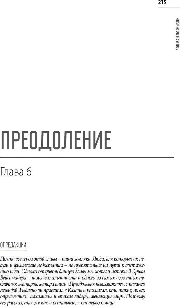 PDF. Лоцман по жизни[Книга для семей,  воспитывающих детей-инвалидов]. неизвестен А. Страница 216. Читать онлайн