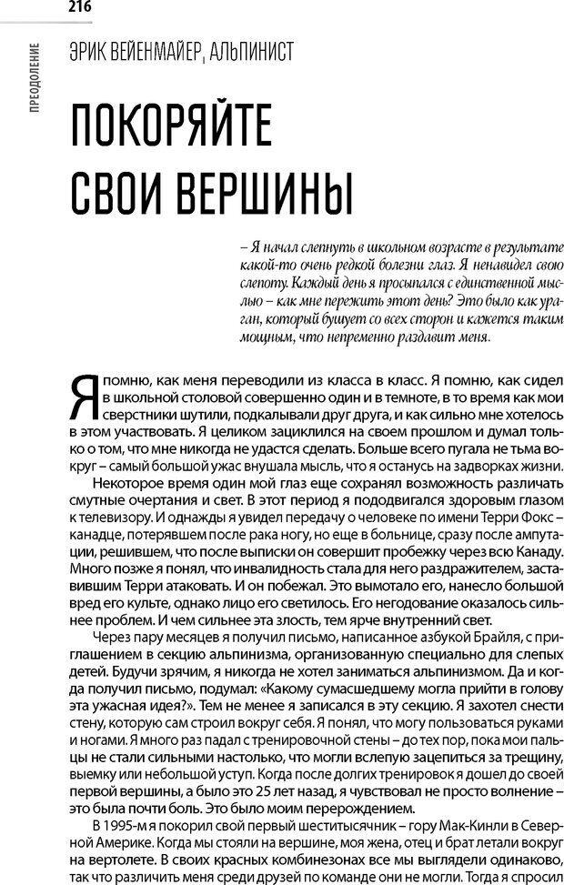 PDF. Лоцман по жизни[Книга для семей,  воспитывающих детей-инвалидов]. неизвестен А. Страница 217. Читать онлайн
