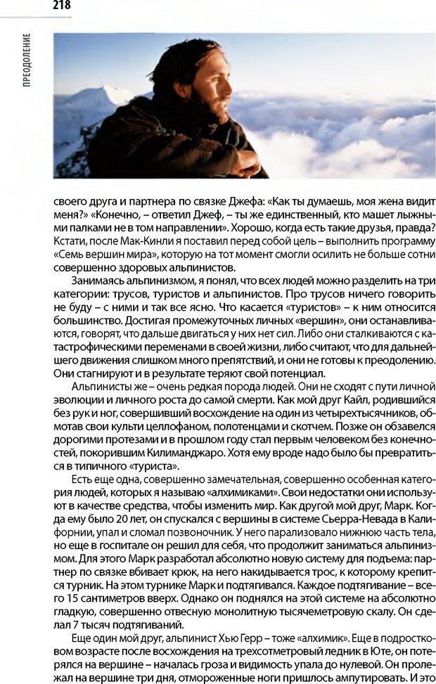 PDF. Лоцман по жизни[Книга для семей,  воспитывающих детей-инвалидов]. неизвестен А. Страница 219. Читать онлайн