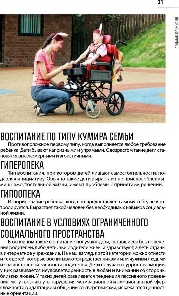 PDF. Лоцман по жизни[Книга для семей,  воспитывающих детей-инвалидов]. неизвестен А. Страница 22. Читать онлайн