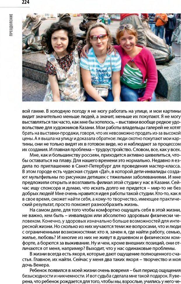 PDF. Лоцман по жизни[Книга для семей,  воспитывающих детей-инвалидов]. неизвестен А. Страница 225. Читать онлайн