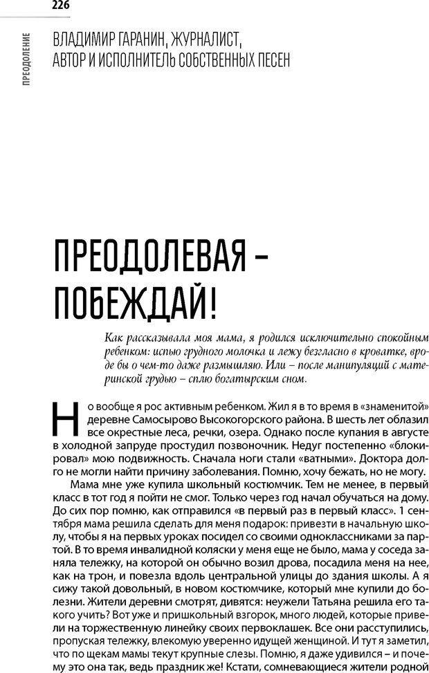 PDF. Лоцман по жизни[Книга для семей,  воспитывающих детей-инвалидов]. неизвестен А. Страница 227. Читать онлайн