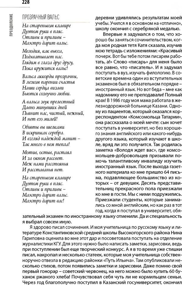 PDF. Лоцман по жизни[Книга для семей,  воспитывающих детей-инвалидов]. неизвестен А. Страница 229. Читать онлайн