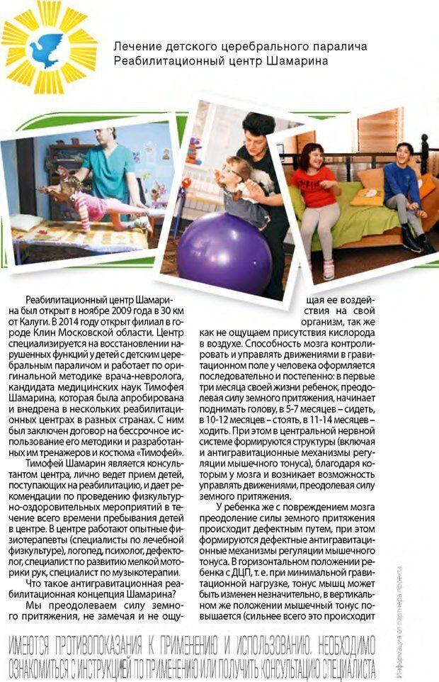 PDF. Лоцман по жизни[Книга для семей,  воспитывающих детей-инвалидов]. неизвестен А. Страница 23. Читать онлайн